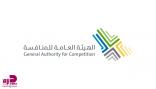 """""""المنافسة"""" تعلن العقوبات المُقررة على منشآت بقطاع المقاولات لاتفاقها على التواطؤ في المنافسات الحكومية الخاصة ببلدية الليث"""