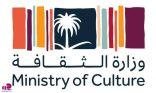 وزارة الثقافة تشارك باجتماع فرق العمل الثانية للمسار الثقافي لقمة دول العشرين