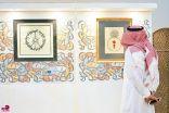 افتتاح معرض ملتقى خطاطي وخطاطات المنطقة الشرقية .. ونشاط مكثف افتراضي لثقافة وفنون الدمام
