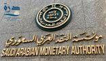 مؤسسة النقد تعلن الإصدار الثاني لمتطلبات التعيين في المناصب القيادية بالمؤسسات المالية