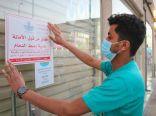 أمانة الشرقية: إغلاق 10 مُنشآت مخالفة للإجراءات الاحترازية وتحرير 14 مخالفة في الأسواق والمراكز التجارية