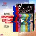 ثقافة وفنون الدمام تعلن قبول ٧٠ عملاً فنياً من ٣٢ دولة في ملتقى الفيديو آرت الدولي الثالث