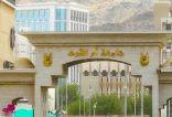 جامعة أم القرى تعلن عودة الدراسة حضوريًّا للعام الجامعي المقبل 1443هـ