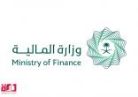 """""""المالية"""" تعلن موعد اللقاء الافتراضي للإعلان عن منتجات منصة """"اعتماد"""" الجديدة"""