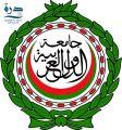 الجامعة العربية: الاجتماع الوزاري الطارئ لبلورة موقف جماعي للتصدي للخطوة الأمريكية الأخيرة