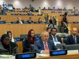 المملكة تؤكد التزامها الكامل بتحقيق أهداف التنمية المستدامة 2030