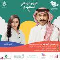 تصريحات عبادي الجوهر والفنانة السعودية هدى الفهد عن حفلهما مع هيئة الترفيه وروتانا في اليوم الوطني 91