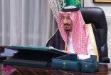 خادمُ الحرمين الشريفين يأمرُ بترقية وتعيين (57) قاضيًا في ديوان المظالم