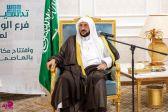 بأكثر من 31 مليون ريال .. وزير الشؤون الإسلامية يدشن مشروعات ومبادرات لخدمة ضيوف الرحمن