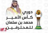 7 أشياء تنتظرها الجماهير عند استئناف الدوري السعودي