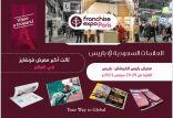 بالتزامن مع اليوم الوطني الــ 91.. مشاركة العلامات التجارية السعودية في معرض (فرنشايز إكسبو باريس)