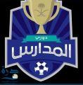 دوري المدارس ينطلق اليوم بمشاركة 120 ألف لاعب في 47 مدينة ومحافظة
