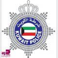 الداخلية الكويتية: استدعاء رجل أمن بسبب تعرضه لفتاة أثناء استيقافها بالمطار