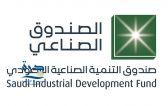 """""""الصندوق الصناعي"""" يعلن حزمة من الخدمات والمنتجات التمويلية الجديدة لتمكين القطاع الخاص .. الأحد المقبل"""